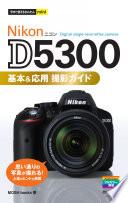 今すぐ使えるかんたんmini Nikon D5300 基本&応用 撮影ガイド