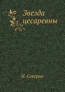 Zvezda Tsesarevny