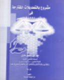 مشروع بالتعديلات المقترحة فى دستور 1971 فى مصر