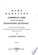 English and Chinese pronouncing dictionary