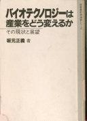 Baiotekunorojī wa sangyō o dō kaeru ka