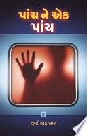 Panch Ne Ek Panch   Gujarati eBook