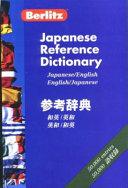 Berlitz Japanese-English, English-Japanese Dictionary