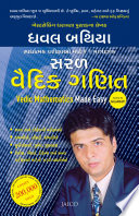 Vedic Mathematics Made Easy  Gujarati