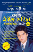 Vedic Mathematics Made Easy  Gujarati
