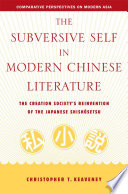 The Subversive Self in Modern Chinese Literature