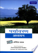 Environmental Studies  hindi