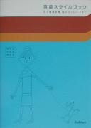 英語スタイルブック