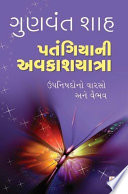 Patangiya Ni Avakashyatra   Gujarati eBook