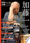 将棋世界Special Vol.4「加藤一二三」?ようこそ! ひふみんワールドへ?