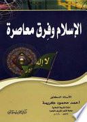 الإسلام وفرق معاصرة