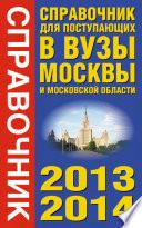 Справочник для поступающих в вузы Москвы и Московской области. 2013-2014