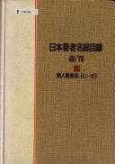 日本著者名総目錄 48/76: Kojin choshamei