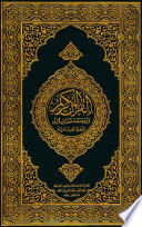 Qur'an va Ban Dich y Nghia Noi Dung