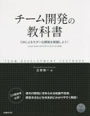 チーム開発の教科書