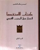 كتاب الاستقصا لأخبار دول المغرب الأقصى