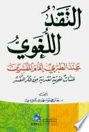 النقد اللغوي عند الطبري - إمام المفسرين (لمسات لغوية نقدية من فكر المفسر)