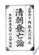 清朝衰亡論