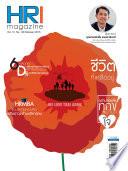 HR Magazine Society 12/2014 Voll.12 No.144 December 2014