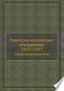 Советско-китайские отношения 1917-1957