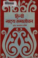 Hindii naatya-samaalocana