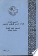 الفهرس الشامل للتراث العربي الاسلامي المخطوط3