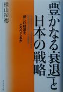 「豊かなる衰退」と日本の戦略 -- 新しい経済をどうつくるか