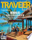 TRAVELER luxe          06       2018    157