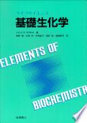 ライフサイエンス基礎生化学
