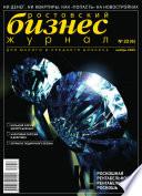 Бизнес-журнал, 2005/22