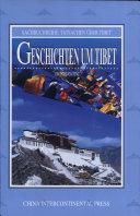 西藏的故事德