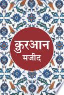 क़ुरान मजीद Quran Translation in Hindi (Goodword)
