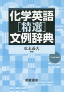 化学英語「精選」文例辞典