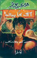Harry Potter Aur Aag Ka Piyalah