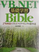 VB.NET基礎学習Bible(CD-ROM付)