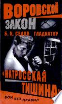 """""""Матросская тишина"""" : роман"""