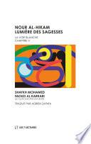 illustration Nour al-Hikam Lumière des Sagesses