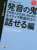 MP3CD‐ROM付きバンクーバー発音の鬼が日本人のためにまとめたネイティブ発音のコツ話せる編