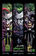 باتمان 3 جوكر Book