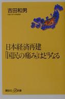 日本経済再建「国民の痛み」はどうなる