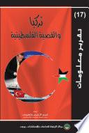 تقرير معلومات (17): تركيا والقضية الفلسطينية