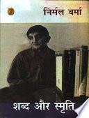 Shabd Aur Smriti   शब्द और स्मृति