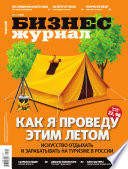 Бизнес-журнал, 2011/05