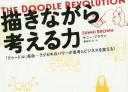 描きながら考える力 -- 「ドゥードル」革命ラクガキのパワーが思考とビジネスを変える!