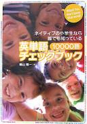 英単語10000語チェックブック