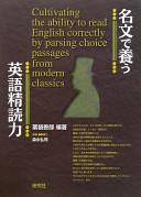 名文で養う英語精読力