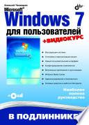 Windows 7                                                                              1776