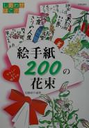 しあわせはこぶ絵手紙200の花束