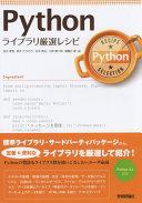 Pythonライブラリ厳選レシピ
