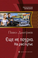 download ebook На распутье pdf epub